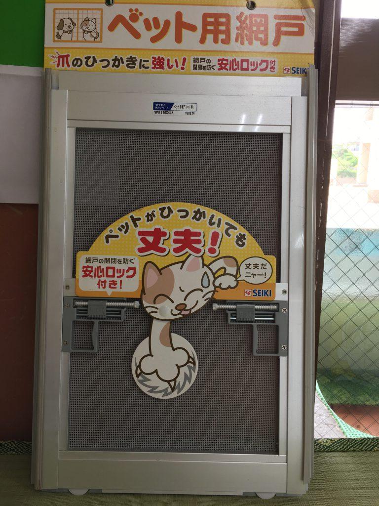 ペット用網戸!!=^_^=