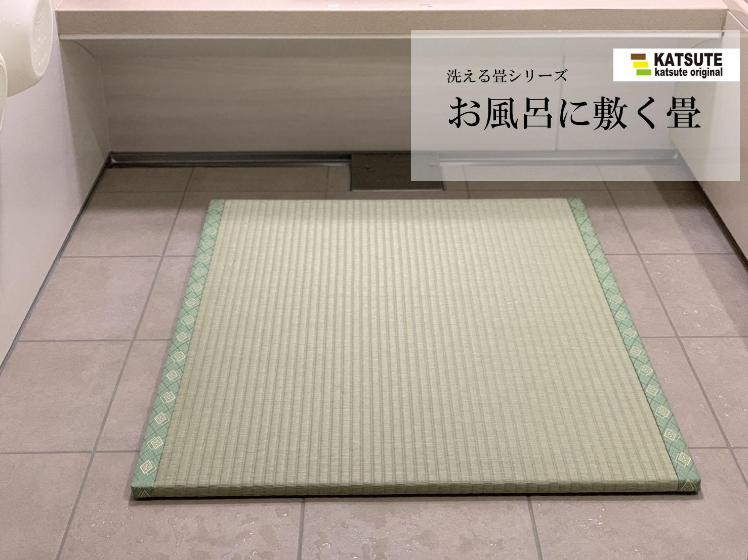 洗える畳(お風呂に敷く畳)
