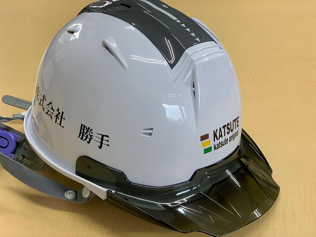 オリジナル ヘルメット完成!