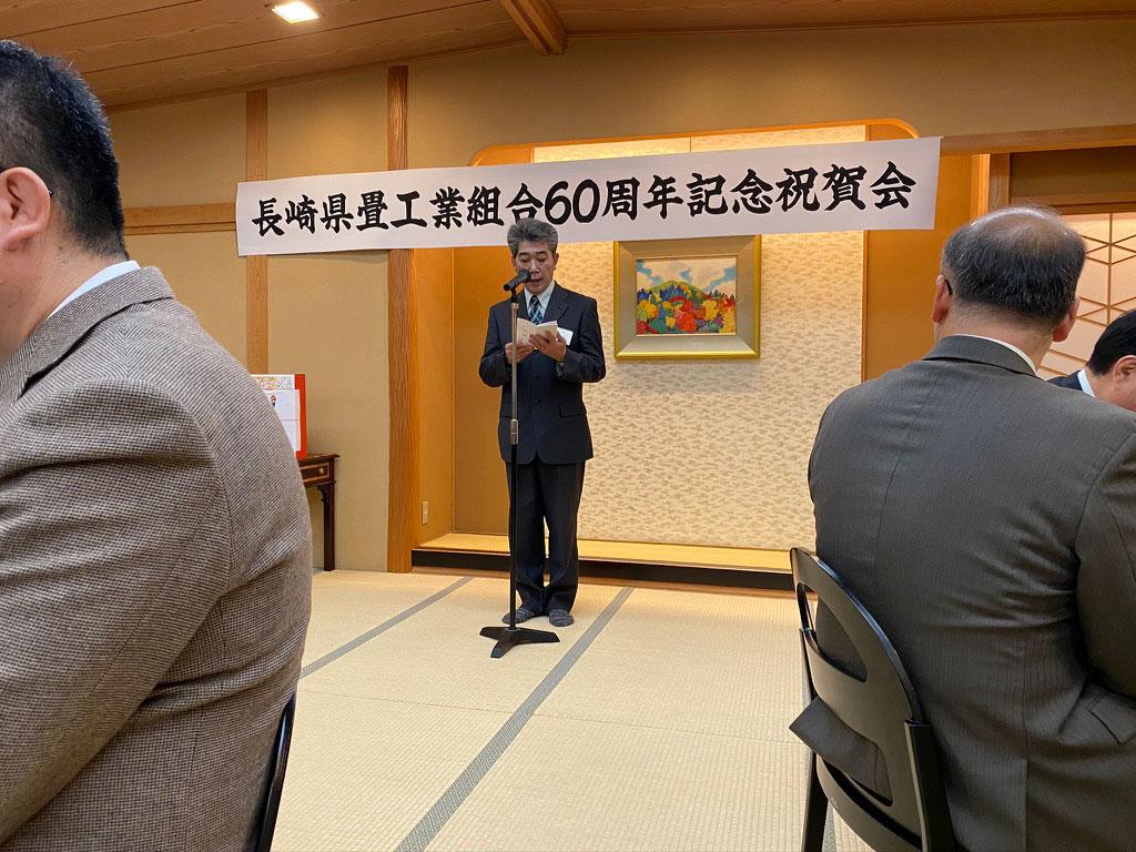 長崎県畳工業組合創立60周年記念