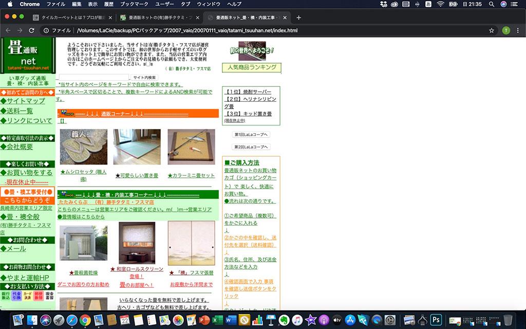 【blog】通販サイト強化中!