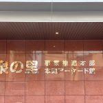【内装工事】泉の里本町アーケード館【介護施設】