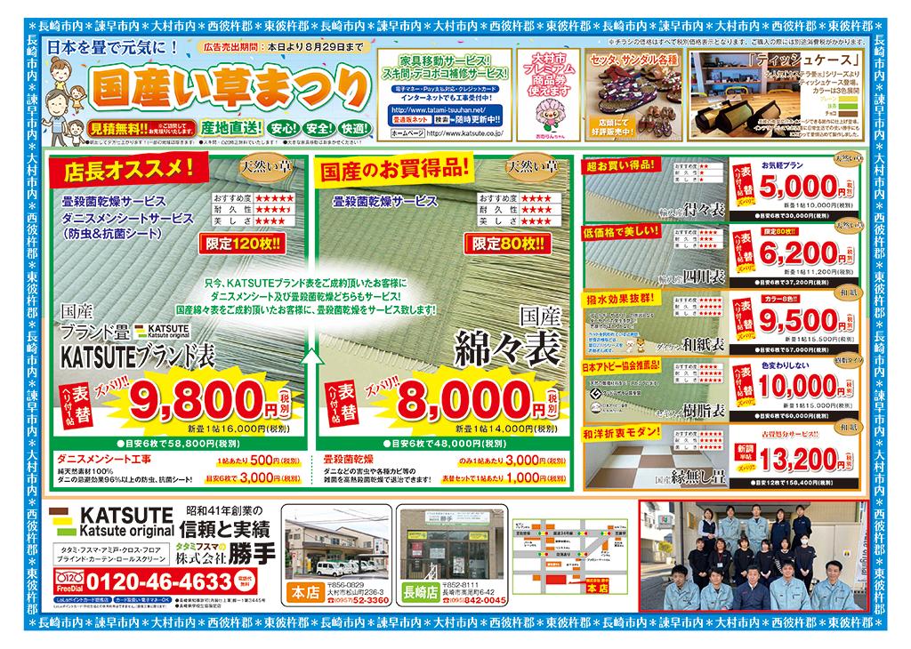 【トピックス】国産い草まつり!開催!