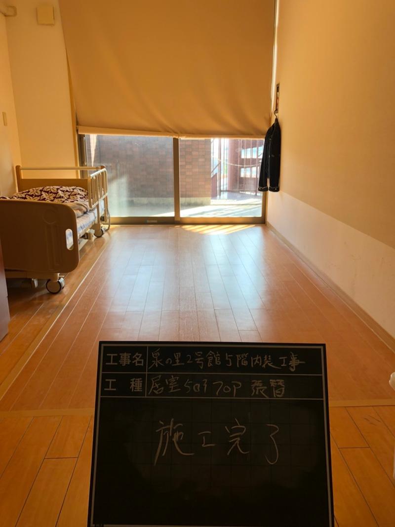 【内装工事】薄型置き敷きビニルタイル