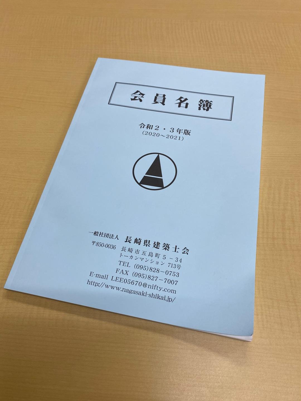 【トピックス】長崎県建築士会