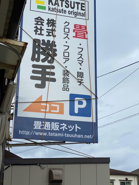 【blog】台風10号