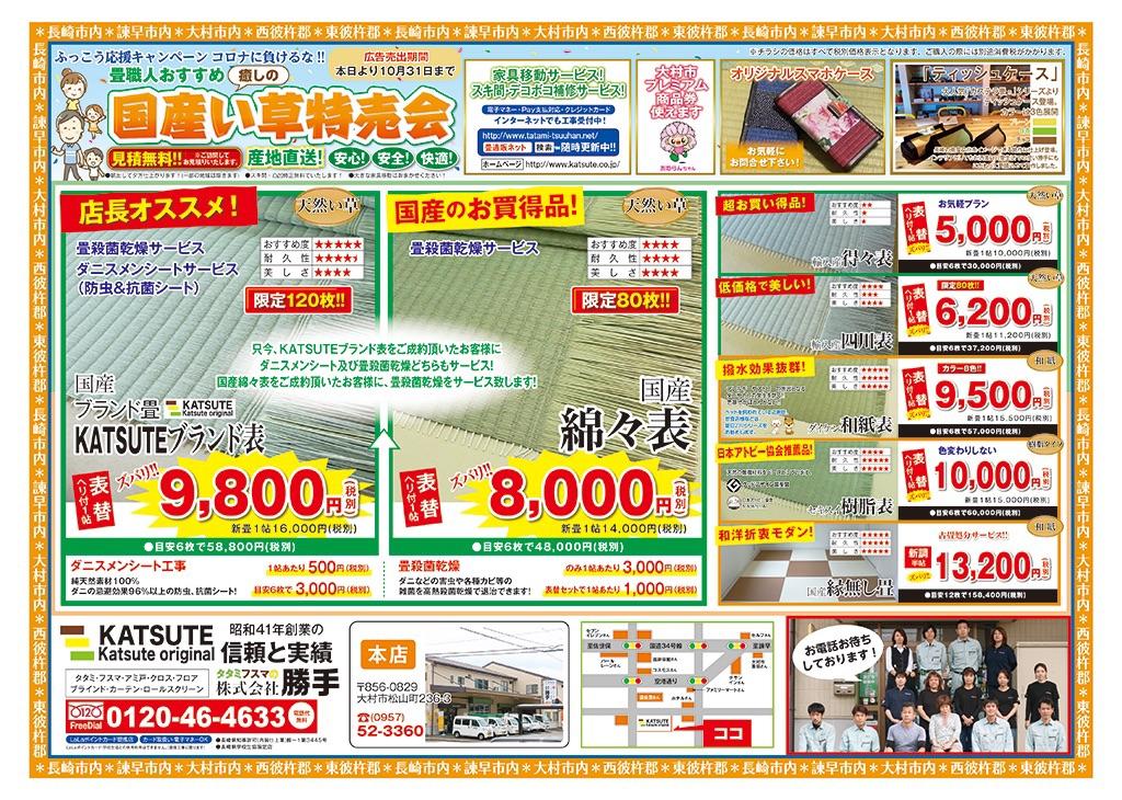 【トピックス】国産い草特売会