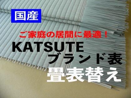 【畳】畳の注文はネットから
