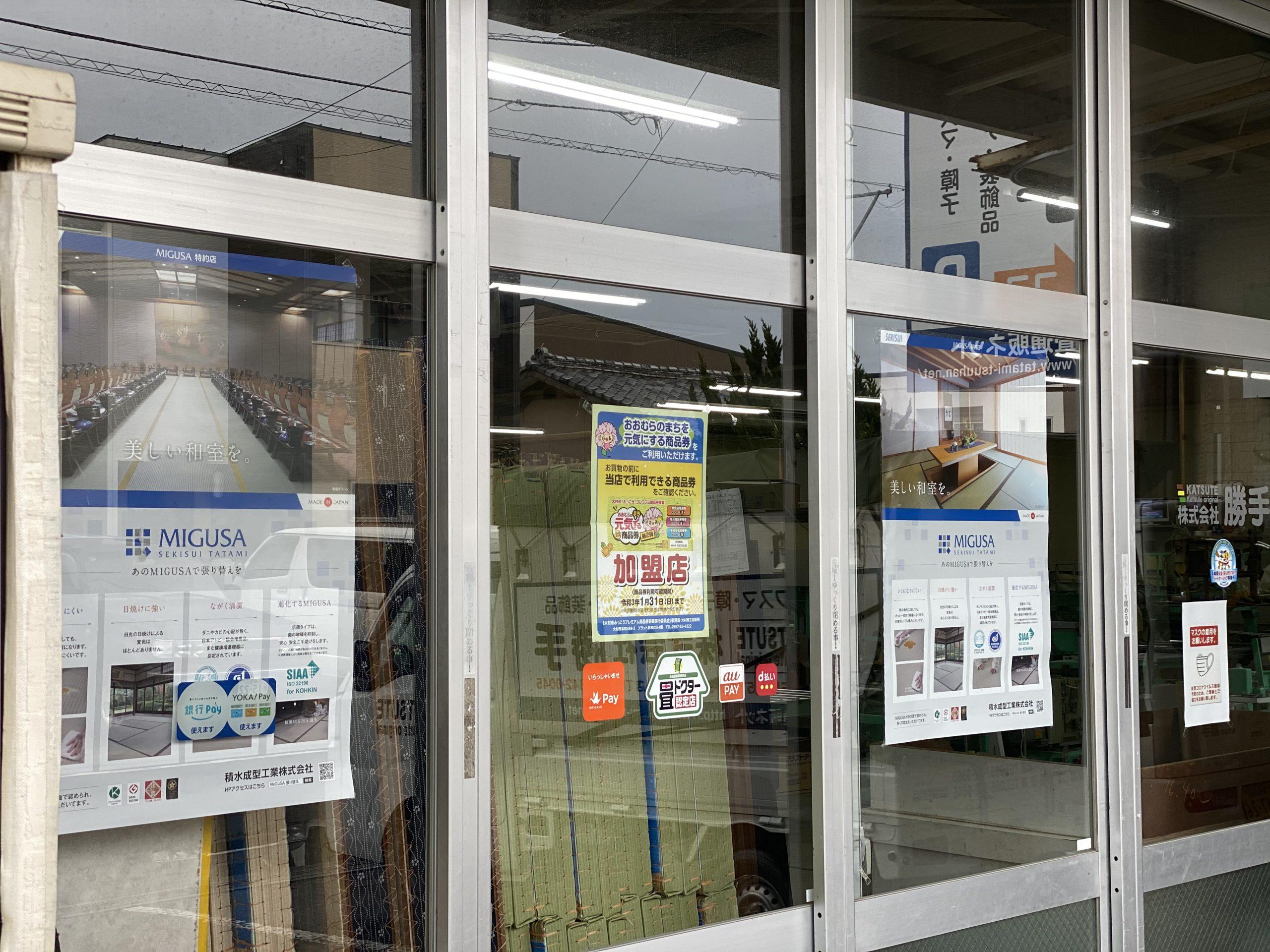 【畳】特約店