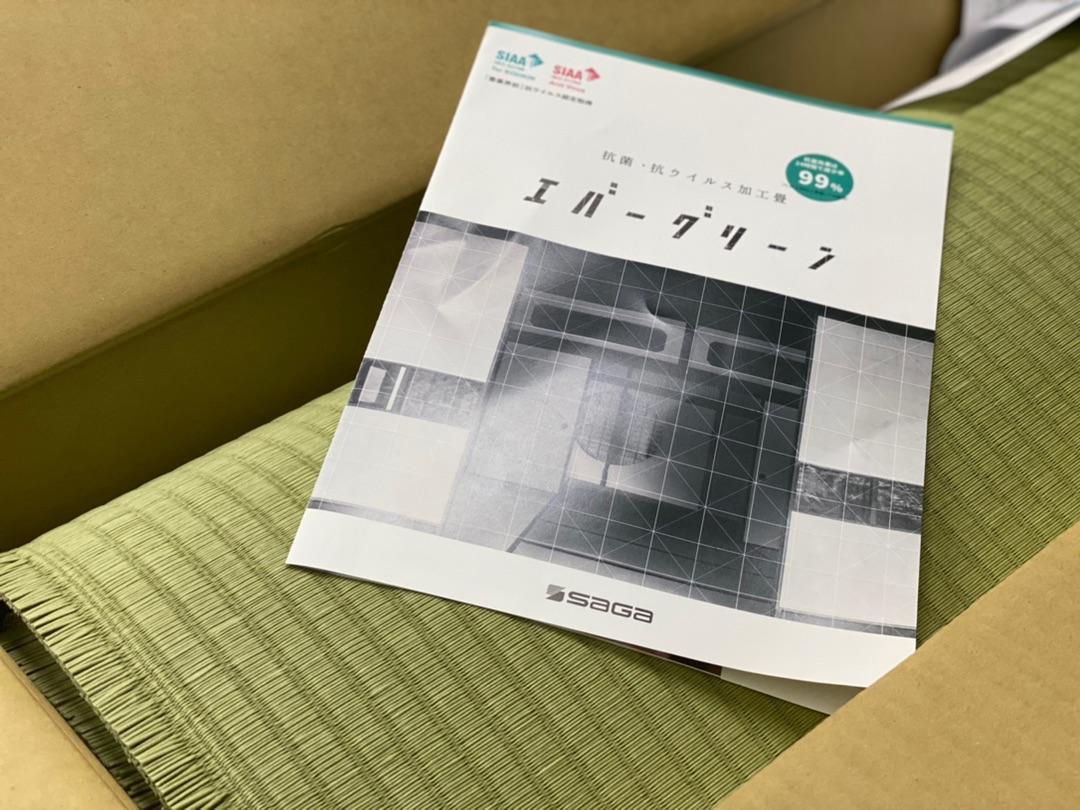【畳】抗菌・抗ウイルス加工畳