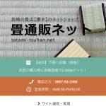 【トピックス】畳通販ネット