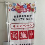 【トピックス】畳を替えてプレゼントGET!!2021