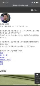 【畳】畳通販ネット