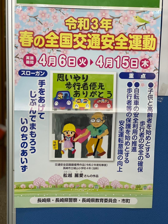 【トピックス】春の全国交通安全運動