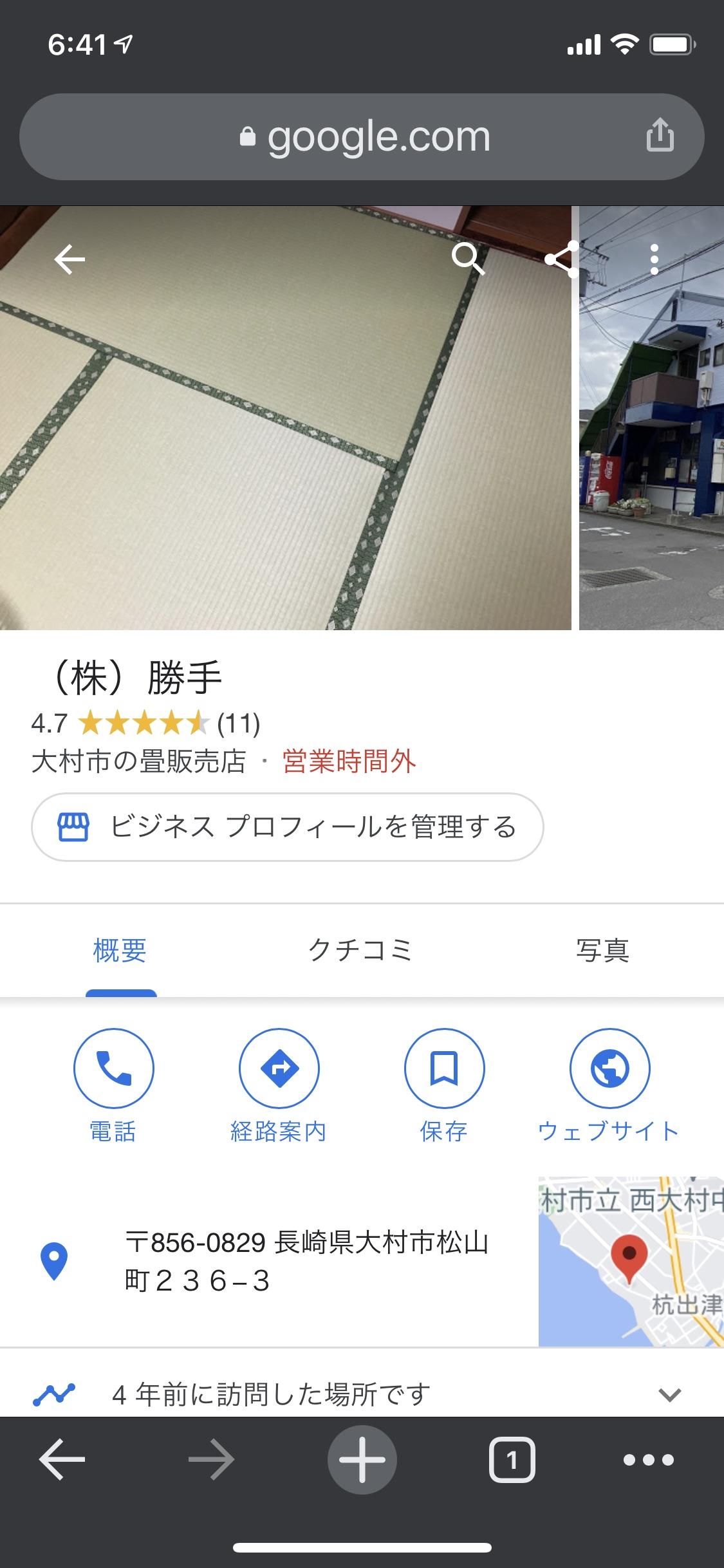 【トピックス】Googleマイビジネス