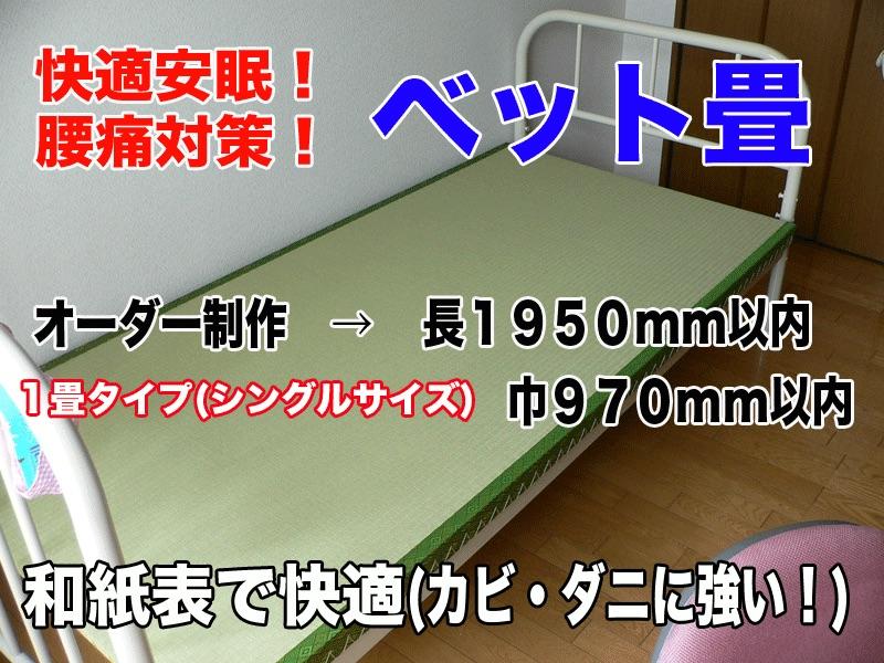 【畳】ベット畳オーダー制作