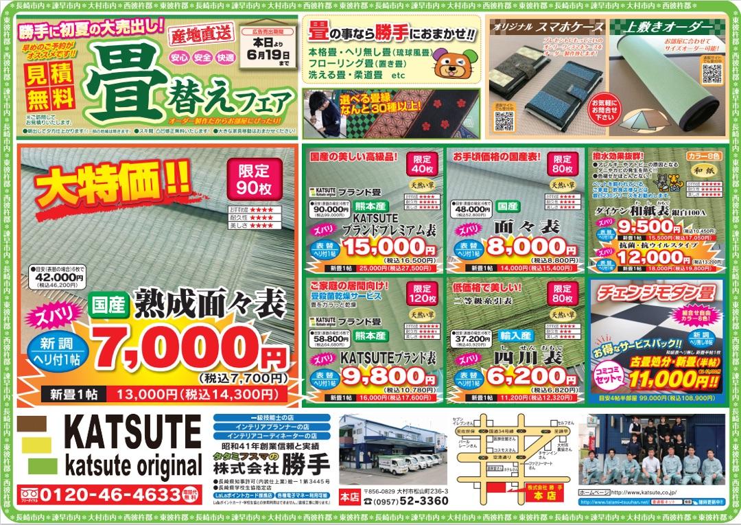 【トピックス】5/16(日)新聞折込み