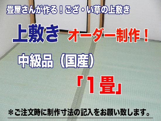 【上敷き】1帖 中級品(国産)