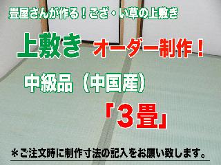 【上敷き】3帖 中級品(中国産)