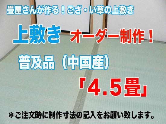 【上敷き】4.5帖 普及品(中国産)