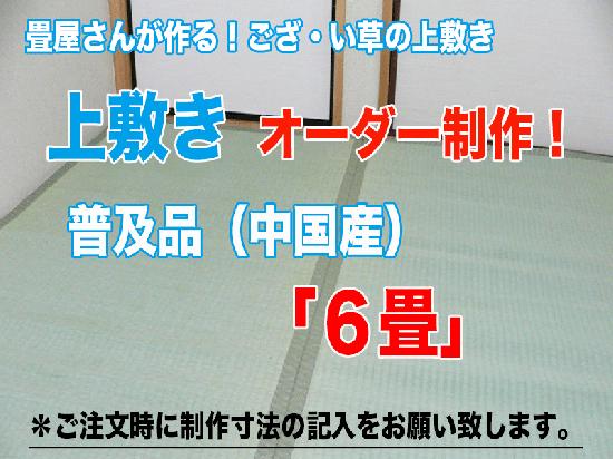 【上敷き】6帖 普及品(中国産)