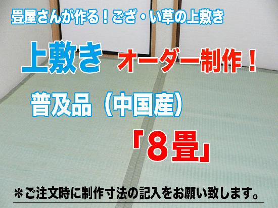 【上敷き】8帖 普及品(中国産)