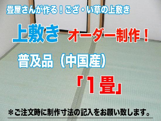 長崎のゴザ上敷き