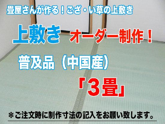 【上敷き】3帖 普及品(中国産)