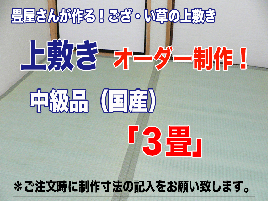 【上敷き】3帖 中級品(国産)