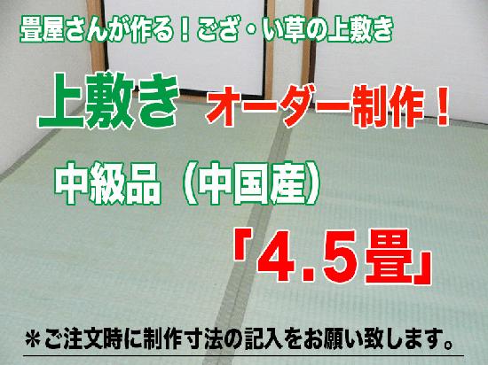 【上敷き】4.5帖 中級品(中国産)