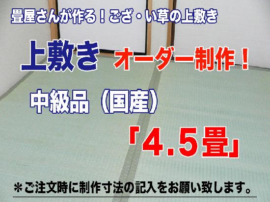 【上敷き】4.5帖 中級品(国産)