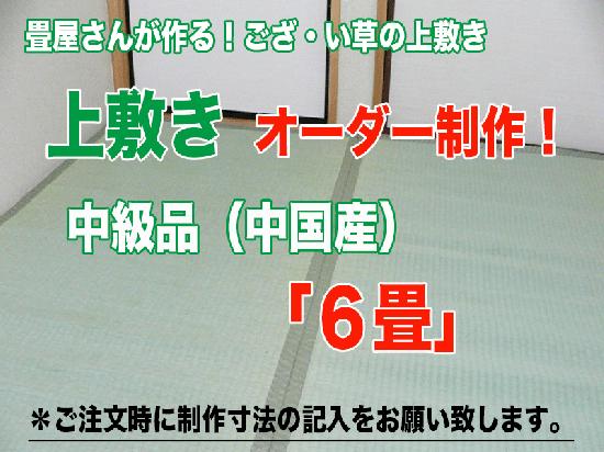 【上敷き】6帖 中級品(中国産)