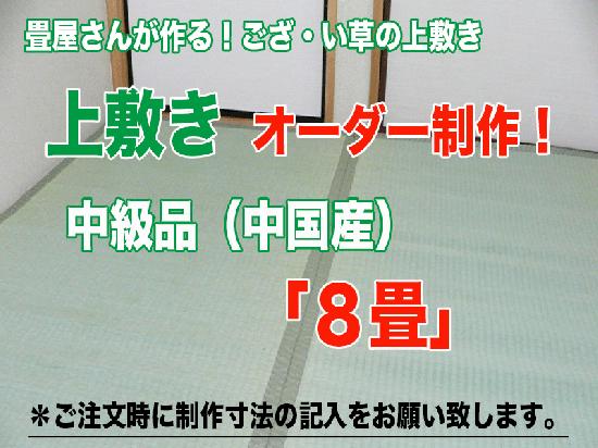 【上敷き】8帖 中級品(中国産)