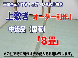 【上敷き】8帖 中級品(国産)